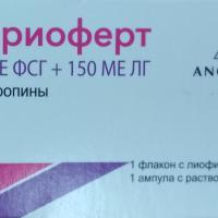 МЕРИОФЕРТ (150 МЕ ФСГ+150 МЕ ЛГ)